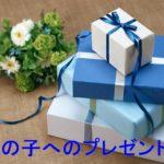 お子さんへのお誕生日プレゼントにオススメおもちゃを紹介!男の子編【2018年2月更新】