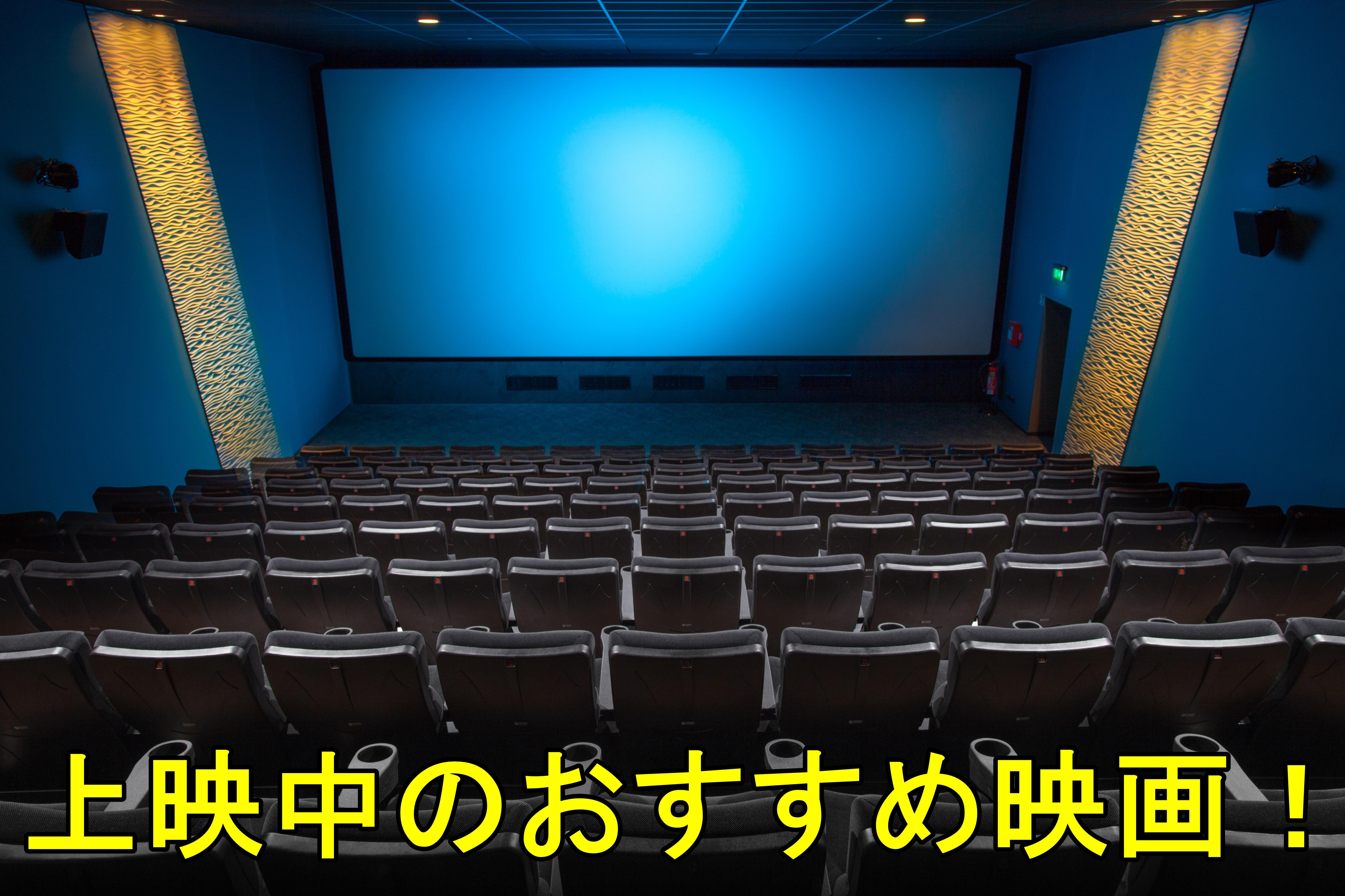 【幼稚園~小学校低学年】今上映中の子供にオススメの面白い映画を紹介【2018年3月更新】