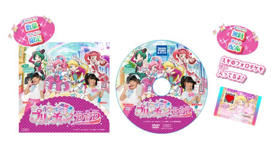 キラッとプリチャンのスペシャルDVD配布キャンペーンの期間はいつまで?DVDの内容や数量はどれくらい?