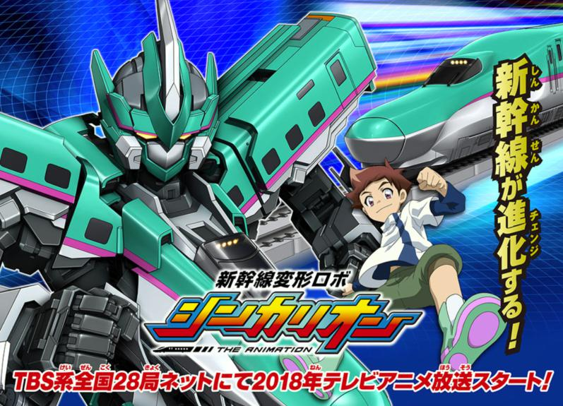 新幹線変形ロボ シンカリオンのアニメは何クールでいつまで放送される?最終回や後番組は?