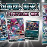 【ポケモンカード】ダークオーダーのBOX購入特典や、当たりカード・再録カードの一覧リスト!