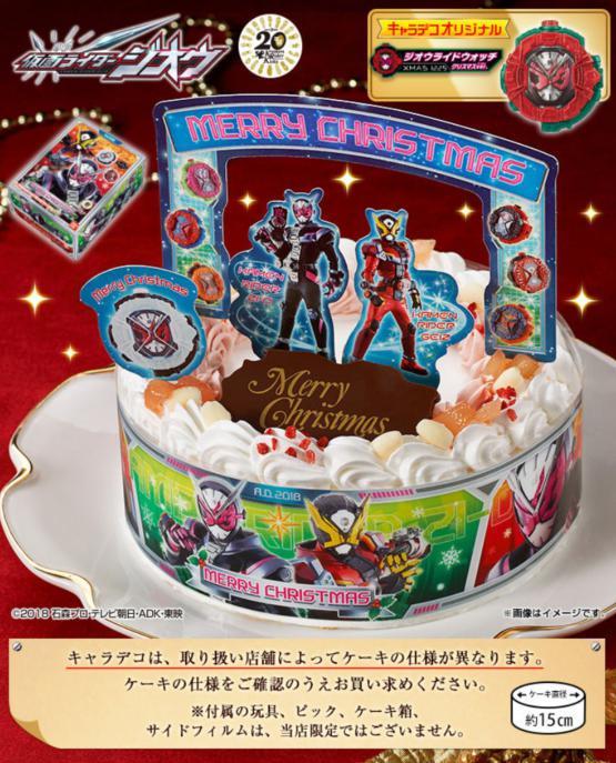 仮面ライダージオウのクリスマスプレゼントにオススメのおもちゃやケーキやお菓子、ハンドボックスを紹介!【2018年】