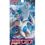 【ポケモンカード】超爆インパクトのBOX購入特典や、当たりカード・再録カードの一覧リスト!