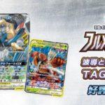 【ポケモンカード】フルメタルウォールのBOX購入特典や当たりカードやUR・SRのシングル価格や相場!