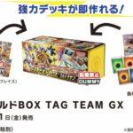 デッキビルドBOX TAG TEAM GXの発売日や予約開始はいつ?価格や評価に再販・収録内容まとめ!カプ・テテフGXやシロナ、グズマは?