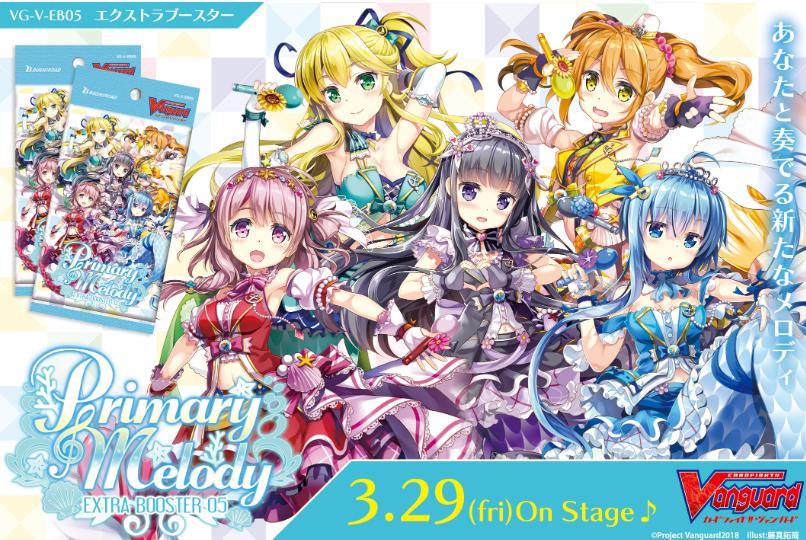 【ヴァンガード】Primary Melodyの最安値・予約情報!封入率や当たりカードや買取・相場は?