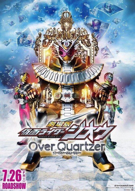 仮面ライダージオウの映画「Over Quartzer」は何歳から?値段や入場者プレゼントは?