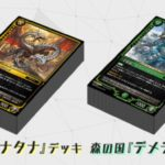 【ゼノンザード】現環境の強いカードやフォース・最強デッキを考察!プレイングのコツを解説!【キャンペーン環境】