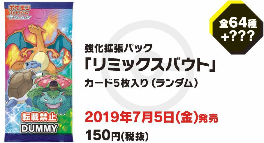 【ポケモンカード】リミックスバウト の発売日や予約はいつ?BOX購入特典や、当たりカード・再録カードの一覧リスト!