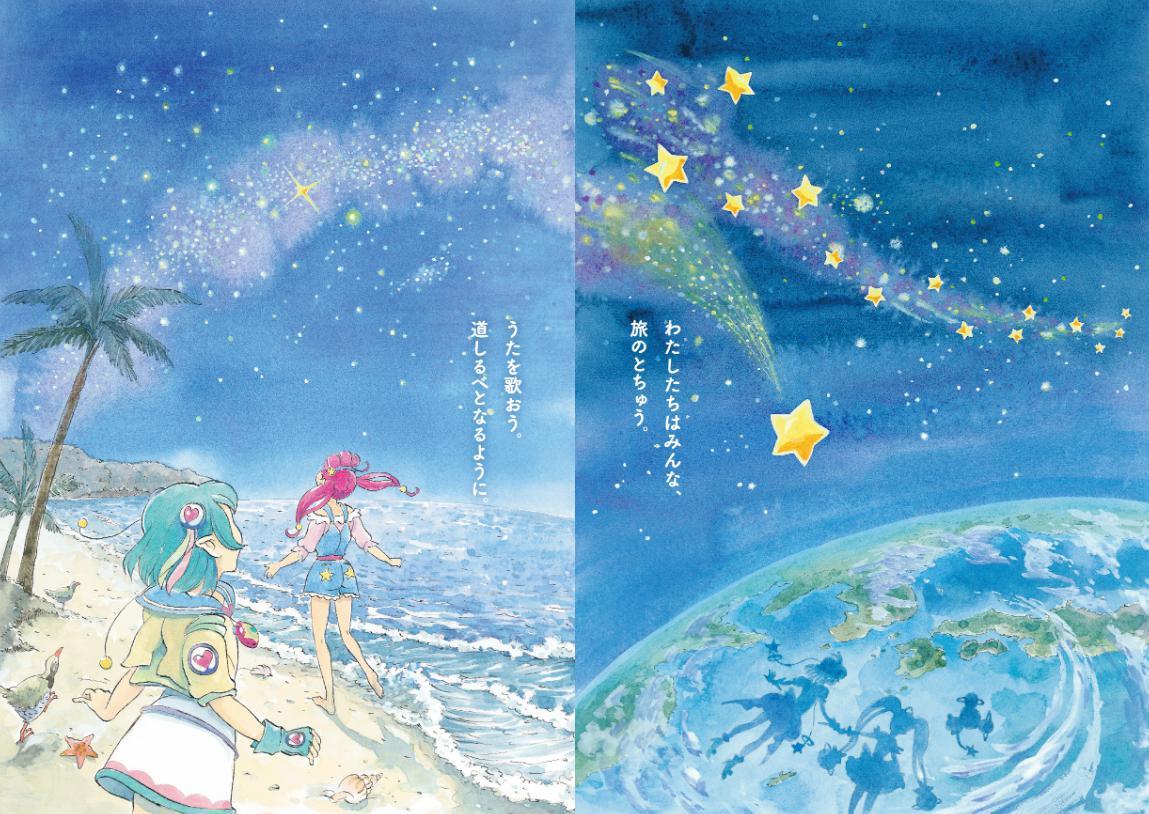 スター☆トゥインクルプリキュアの映画(2019年秋)の前売り券の発売日はいつ?プレゼントや特典は?