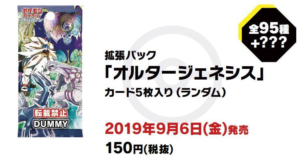 【ポケモンカード】オルタージェネシス の発売日や予約はいつ?BOX購入特典や、当たりカードや再録カードは?