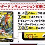 【ポケモンカード】スタン落ち・レギュレーション変更(11/29~)で使えなくなるカード一覧!代用カードや高騰カードに環境の変化は?