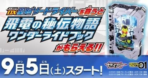 【仮面ライダーセイバー】飛電の秘伝物語ワンダーライドブックのキャンペーンの期間はいつまで?数量はどれくらい?