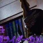 仮面ライダーカリバーがかっこいい!変身ポーズや名乗り、決め台詞に剣や必殺技を紹介!【仮面ライダーセイバー】